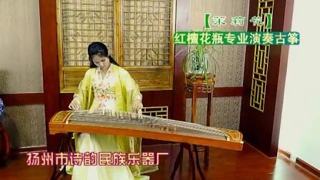 文字禅音频道的视频广告云水古筝图片
