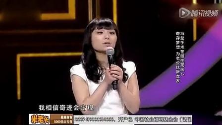 中国梦想秀冯莹完整版