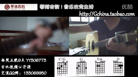 kevin吉他教学 第五十五课 吉他弹唱《平凡之路》含原版吉他谱视频