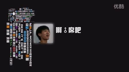 【小妍出品】赛时语录第四期--WE五杀时刻