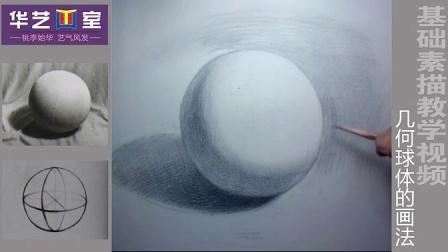 华艺画室 几何球体的素描画法和步骤图片