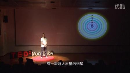 高爽:我们是星尘 TEDxMoonLake