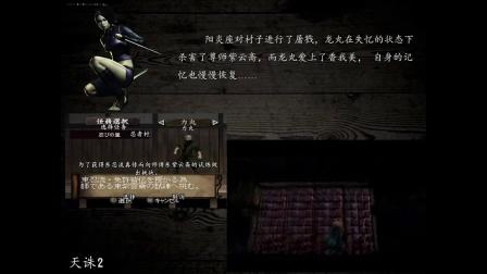 PS天诛汉化剧情整合(下部)