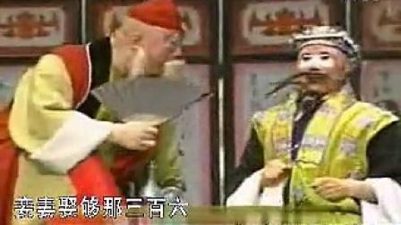 曲剧《吹牛》选段  俺山西四十年没下雨  许红涛