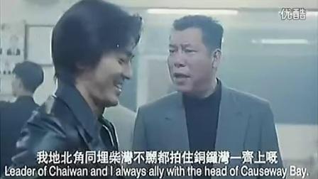 古惑仔猛龙过江 国语图片