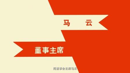 【飞碟说】马云:霸道总裁爱上市