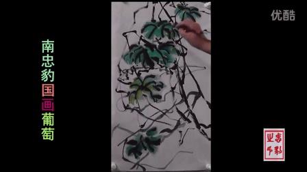南忠豹国画葡萄画法视频怎样画写意彩墨葡萄中国画