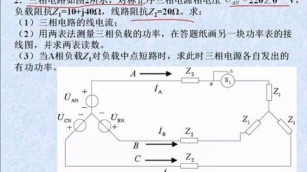 清华大学电路原理827考研真题答案与详解