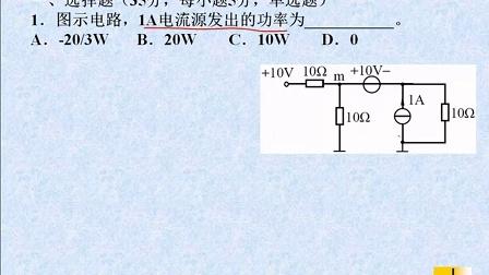 南京航空航天大学/南航2014年电路(专业学位)919考研
