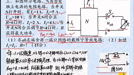 中南大学电路理论940考研真题答案与讲解