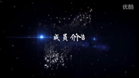 2014年肇庆学院学生会办公室招新视频