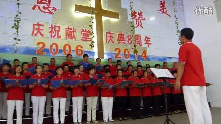 基督教会庆祝献堂8周年赞美会图片