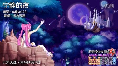 《冒险岛枫叶传说》片尾曲之—宁静的夜 (云末天涯)万神殿填词演唱