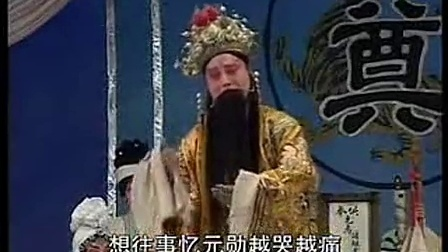 曲剧《包公辞朝》A集哭灵棚