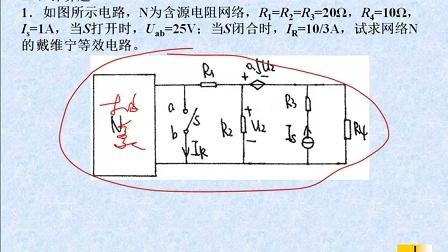 东南大学自动化学院电路934考研真题答案与详解