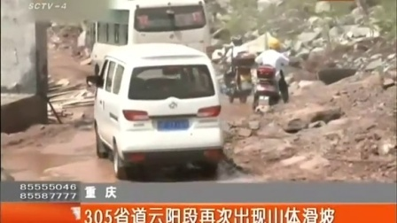 云阳:305视频重庆段省道滑坡山体出现201408再次土带短图片