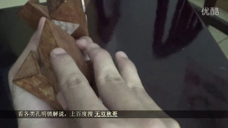 [无双秋哥]孔明锁 鲁班锁 超清讲解 之 八角球