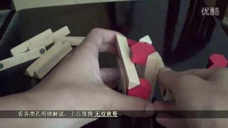 [无双秋哥]孔明锁 鲁班锁 超清讲解 之 磁铁八角球