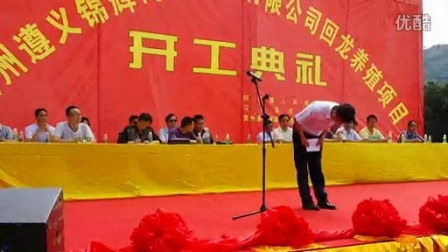 贵州遵义锦辉肉牛养殖有限公司开工典礼视频