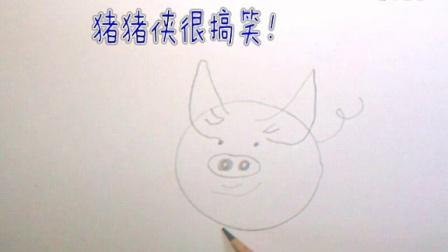 小耳朵简笔画教程 小猪