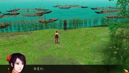 仙剑奇侠传四(3):巢湖