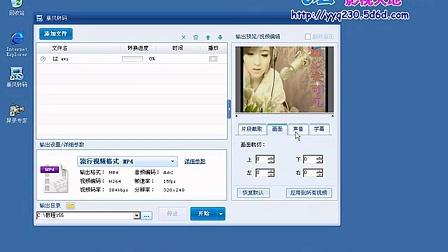 大众制作MV简易教程第29讲暴风转码_高清