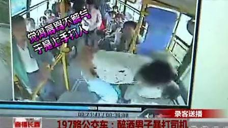 【直播长春】197路公交车:醉酒男子暴打司机