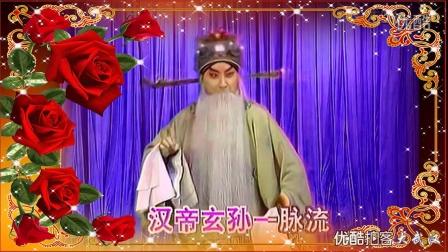 【拍客】京剧甘露寺 劝千岁