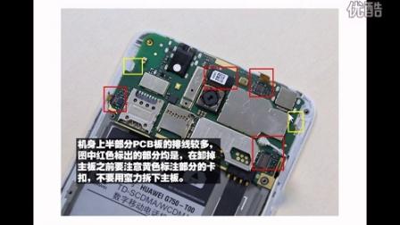 华为荣耀3x/g750拆机指导教程华为b199/麦芒2拆机视频教程