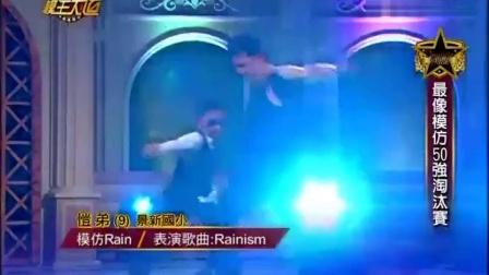 恺弟-Rain 120304 超级模王大道
