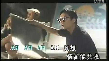 ☆ 《精装难兄难弟》主题曲 by张可颐、罗嘉良