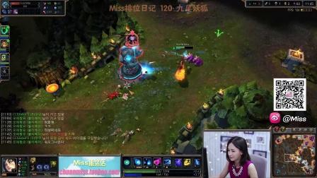 Miss排位日记120期:让你心跳停止,暴走妖孽狐狸!