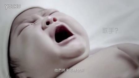 香港廉政公署宣傳片 - 嬰兒篇