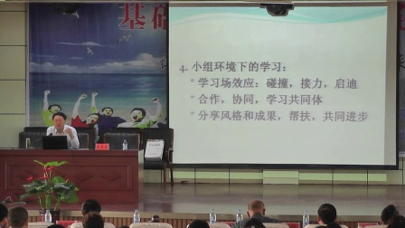 辽宁省葫芦岛市南票区基础教育改革高峰论坛张厅长报告