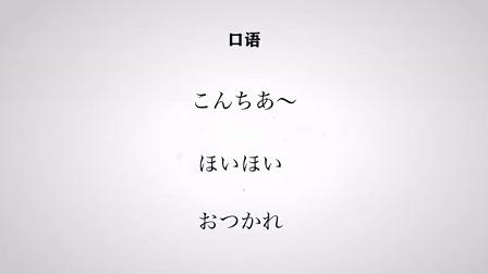 三分钟日语单词 你好
