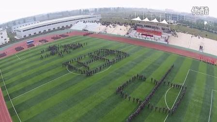 西安航空學院2014屆新生軍訓匯演