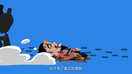飞碟说:被阉割的中国假期