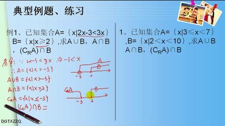 高中高一数学必修一 集合
