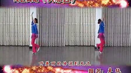 纯艺舞吧广场舞 天那边(正背面演示)
