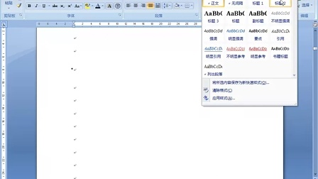 office办公自动化基础教程第03课-Word高级排版上
