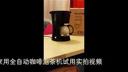 顺庭牌cm1011家用全自动咖啡泡茶机试用实拍视频