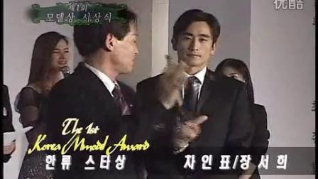 张瑞希(Jangseohee) - 2006 Asia Model Festival Awards Winner