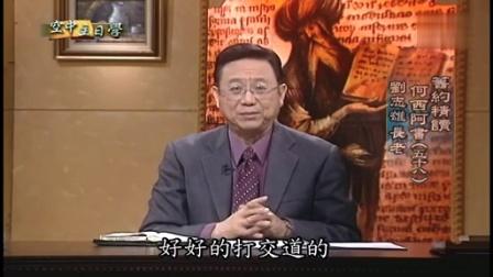 何西阿书-刘志雄58