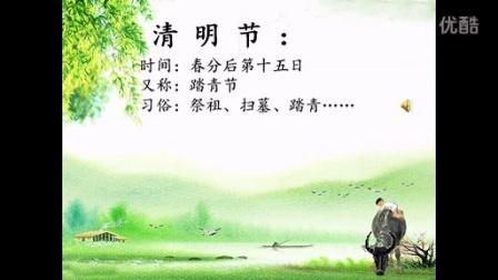 凌翔微课视频《中国传统节日》_clip