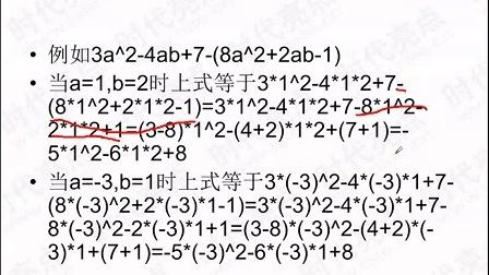 人民教育出版社2012版初中数学七年级上册第二章整式知识点三整式的加