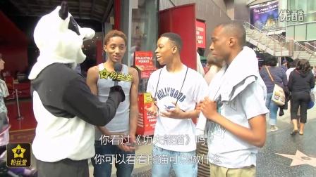 【粉丝堂搞笑】功夫熊猫街头采访,大家都爱《复仇者联盟》?
