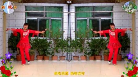 临潭县新城镇广场舞  亲吻西藏