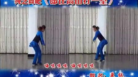 4纯艺舞吧广场舞 郎在高山打一望(正背面演示)