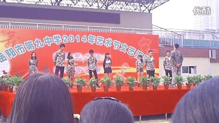 2014岳阳市九中文艺汇演176班