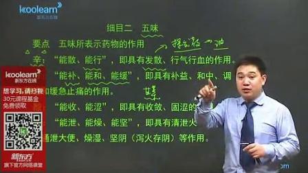 初级中药师中药学之药性理论高清辅导视频